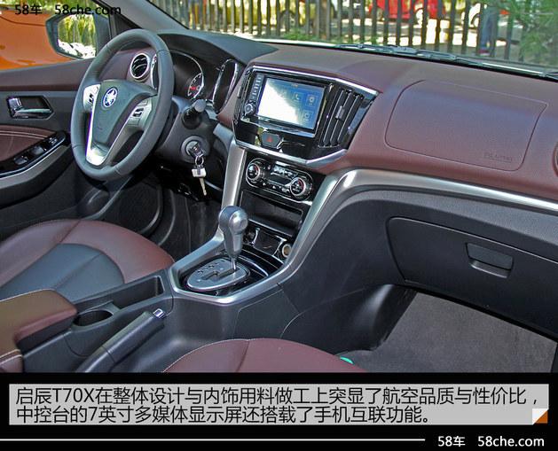 四款自主SUV对比 启辰T70X/H6/瑞虎5/CS75