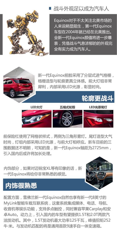 2016广州车展新车深一度 雪佛兰探界者