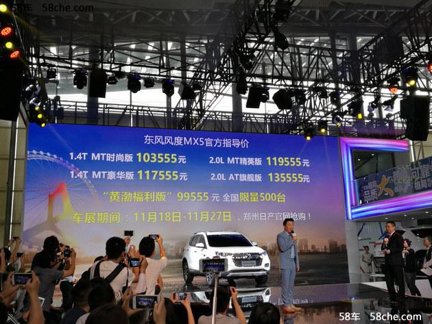 2016广州车展 风度MX5起售价10.3555万