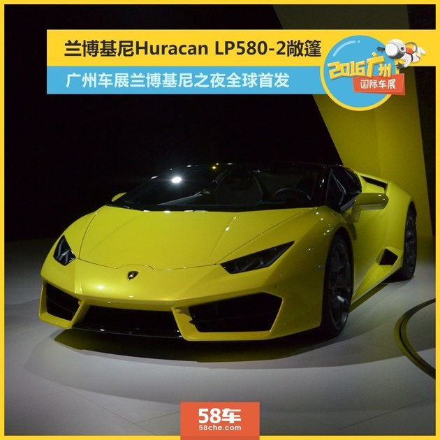 2016广州车展 Huracan LP580-2敞篷实拍