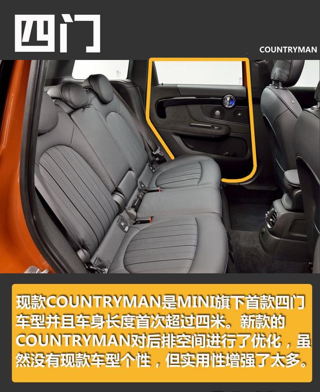 2016广州车展新车深一度 新COUNTYMAN