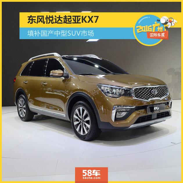 2016广州车展 新东风悦达起亚KX7实拍
