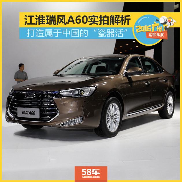 2016广州车展 江淮瑞风A60实拍解析