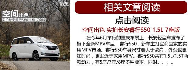 2016广州车展 长安睿行S50上市5.89万起