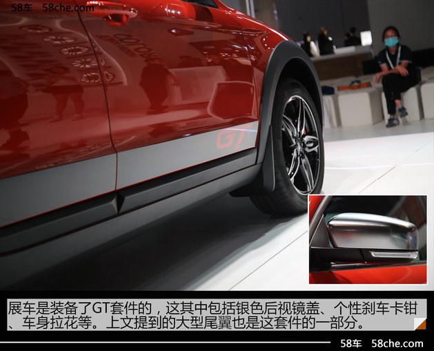 2016广州车展 观致3 GT车型实拍解析