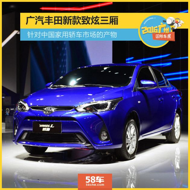 2016广州车展 广泛汽丰田新与炫三厢实拍