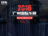 2016广州车展 概念车/混动车依然是焦点