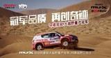 柴油悍将五十铃mu-X国五版车型火热预售