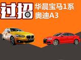 华晨宝马1系VS奥迪A3 豪华品牌中的较量