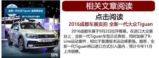 新一代Tiguan上市 售价XX.XX-XX.XX万元