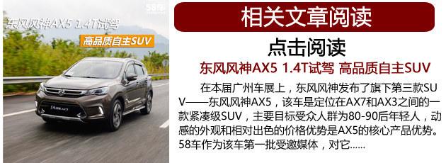 东风风神AX5正式上市 售XX.XX-XX.XX万