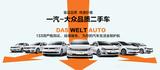 一汽-大众品质二手车 用品质保障价值