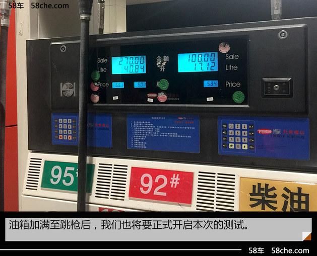 楼兰2.5L混动版油耗测试 百公里油耗9.2升