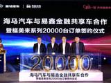 海马汽车与易鑫金融达成2万台战略合作