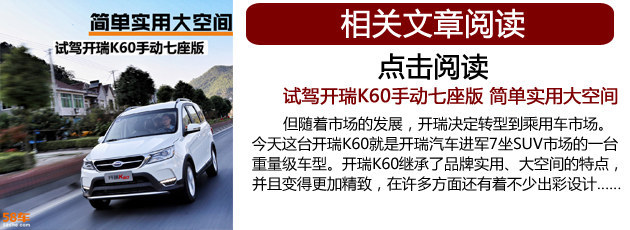 开瑞K60正式上市 售xx.xx-xx.xx万元