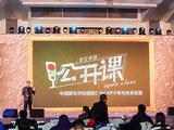 2016安行中国领袖峰会 在京圆满落幕