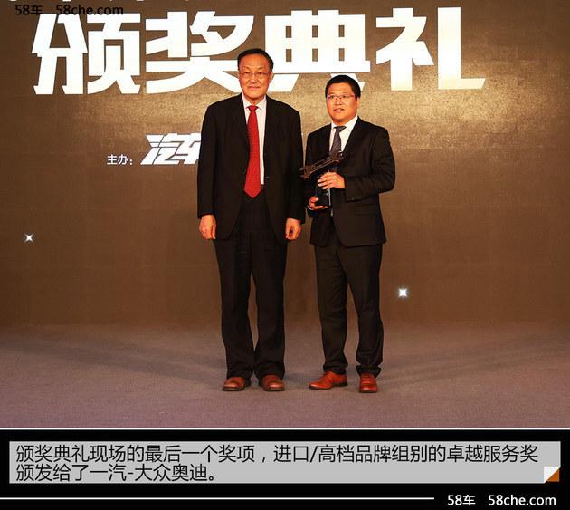 2016中国汽车服务金扳手奖 服务至上