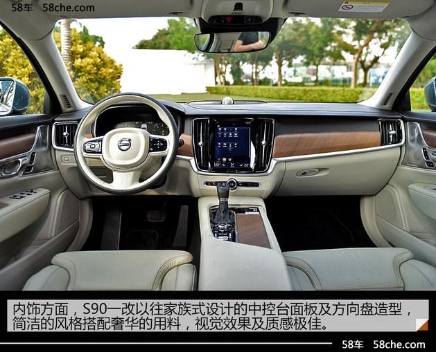 试驾沃尔沃S90长轴距版 豪华加量不加价