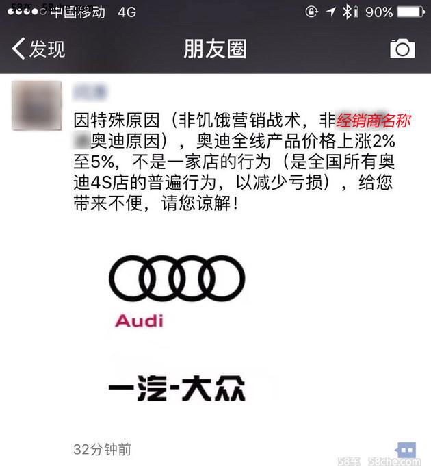 经销商逼宫成功 上汽奥迪项目暂缓推进
