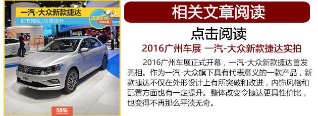 新款捷达正式上市 售价XX.XX-XX.XX万元