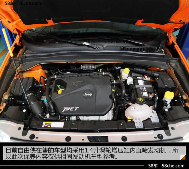 Jeep自由侠1.4T保养成本调查 小保728元