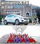 周五探奇 —— 相约凯迪拉克XT5郑州站