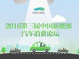 2016第三届中国新能源汽车消费论坛召开