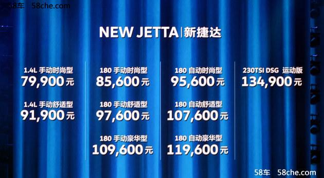 新款捷达正式上市 售7.99-13.49万元