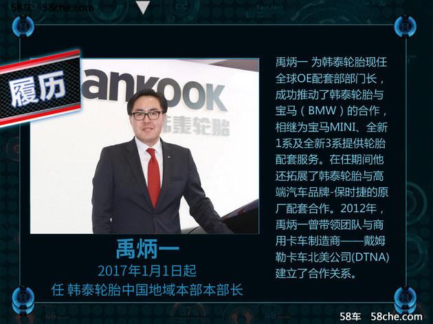 韩泰2017高层任命 禹炳一任中国本部长