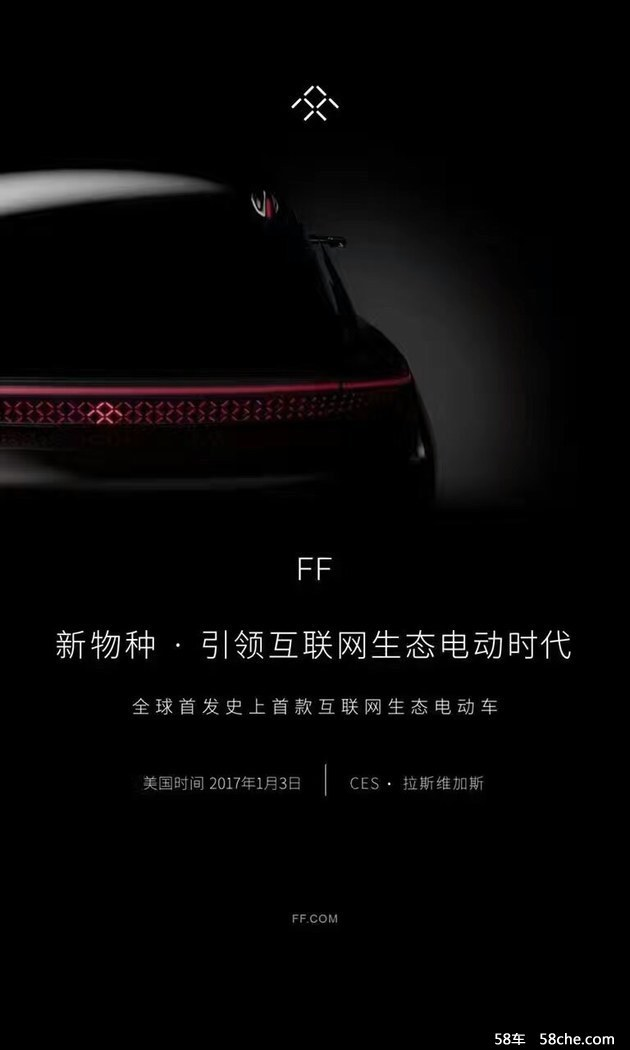 Faraday Future新车预告 2017年CES将发布