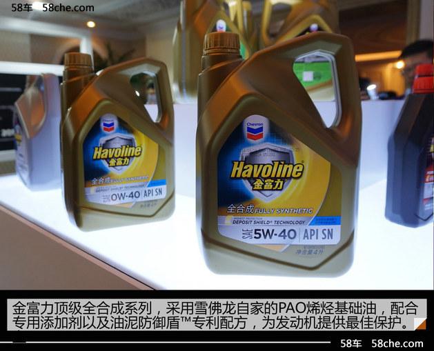 全新破局 雪佛龙发布金富力全系润滑油