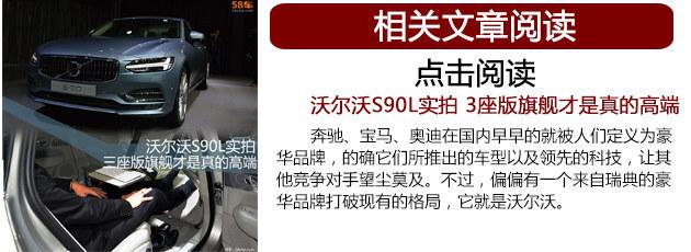 沃尔沃S90L正式上市 售XX.XX-XX.XX万元