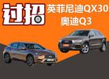 英菲尼迪QX30对比奥迪Q3 更诱人的优惠