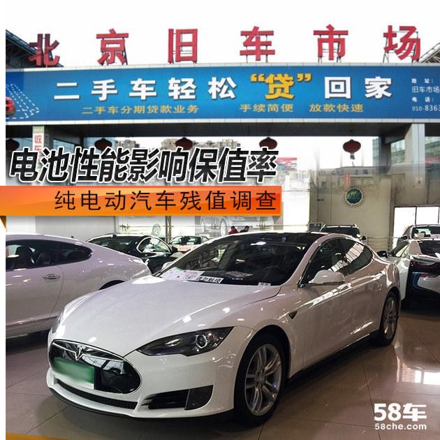 电动汽车残值调查 电池性能决定保值率