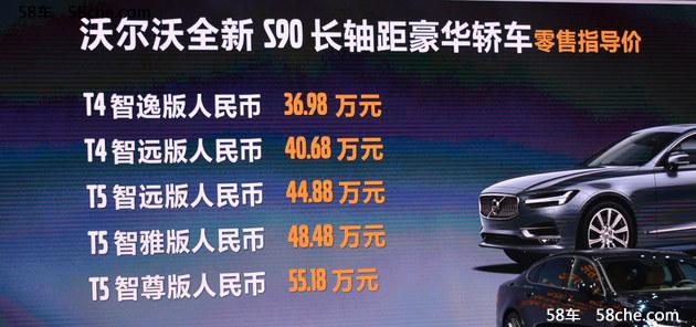 沃尔沃S90长轴版上市 售36.98-55.18万