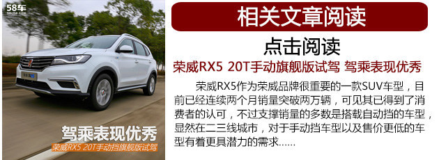 上汽荣威RX5智能外设小体验 装逼利器