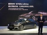 宝马M760Li或1月14日上市 预售266.8万