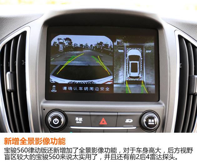 宝骏560律动版试驾体验 内在提升明显