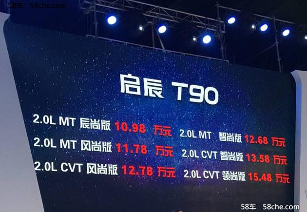 启辰T90正式上市 售10.98-15.48万元