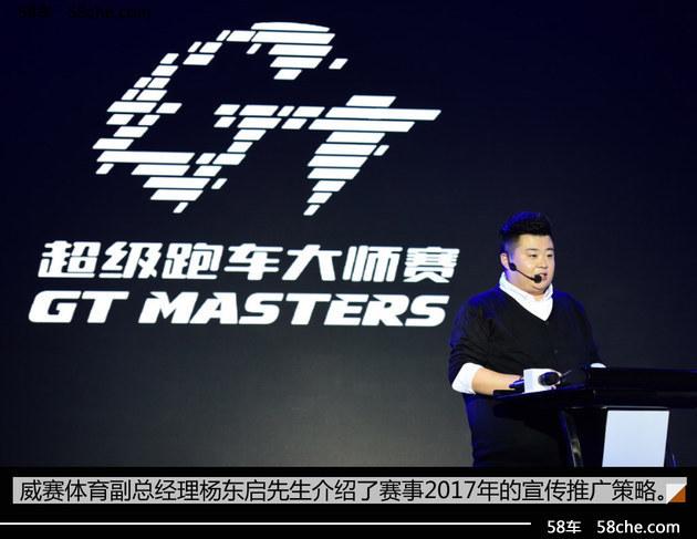 国内顶级赛事 GT Masters超跑大师赛揭幕