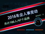 2016车企人事变动 共计105人/47个品牌