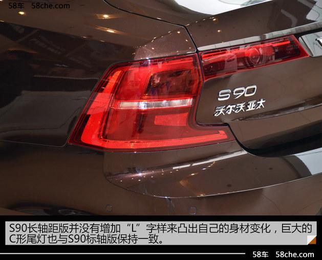 北欧豪华风情 沃尔沃S90长轴智尊版实拍