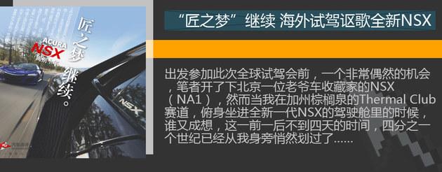 两新车国产 佐藤利彦解读广汽Acura规划