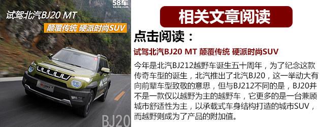 北京BJ全系SUV极寒试驾体验 穿越阿尔山