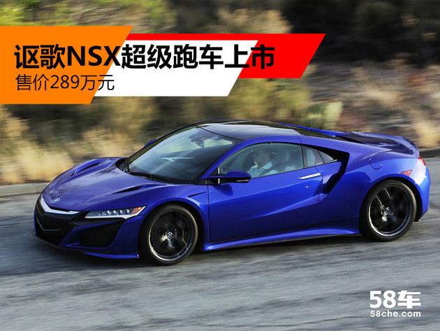 讴歌NSX超级跑车今日上市 售价289万元