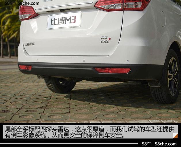比速M3 1.5L试驾体验 自主MPV新势力