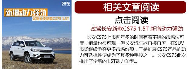 """长安CS75 1.5T测试 小排量也能这么""""猛"""""""