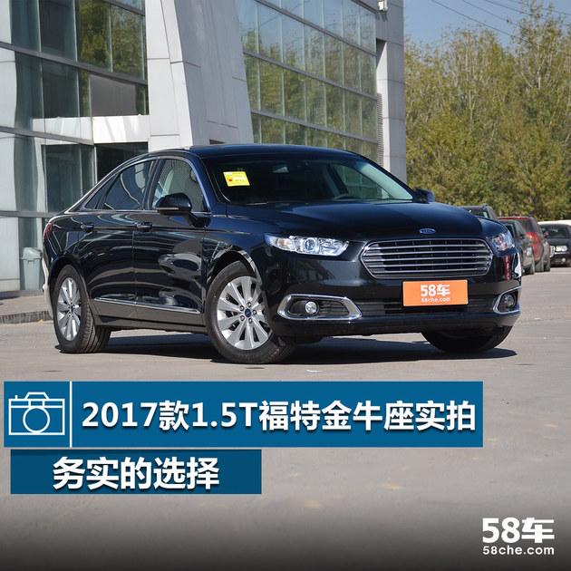 2017款1.5T福特金牛座实拍 务实的选择