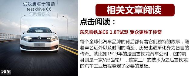 东风雪铁龙C6 1.8T测试 动力不弱 表现均衡