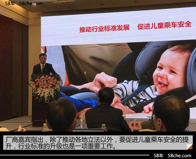 2017儿童交通安全宣讲会 促立法 升标准